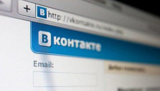 «ВКонтакте» дает возможность заработать