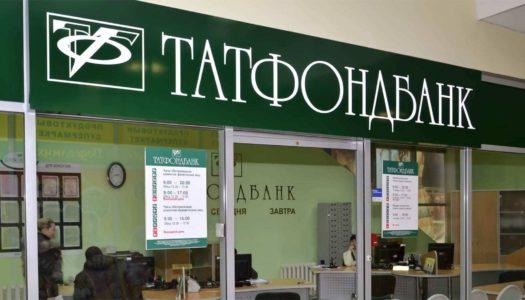 Неотправленные «Татфондбанком» платежи достигнут получателей